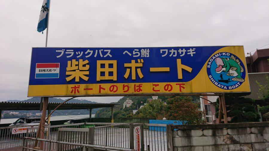 スタッフ吉田君釣行記~相模湖・ブラックバス31-34cm/2本~