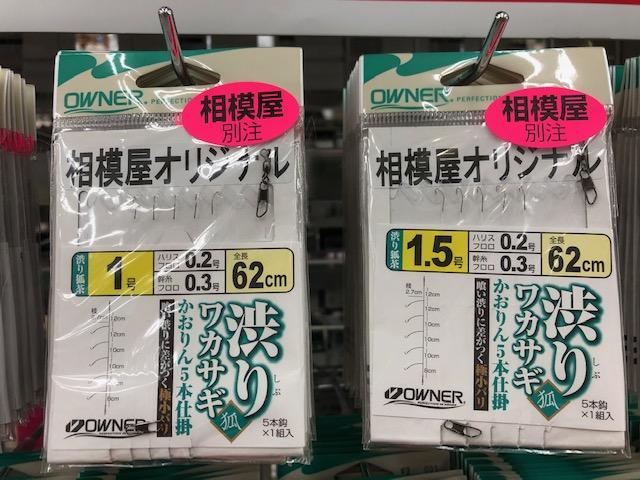 追加ラインナップ!オーナーばり『【別注】相模屋オリジナル 渋りワカサギかおりん5本仕掛け』