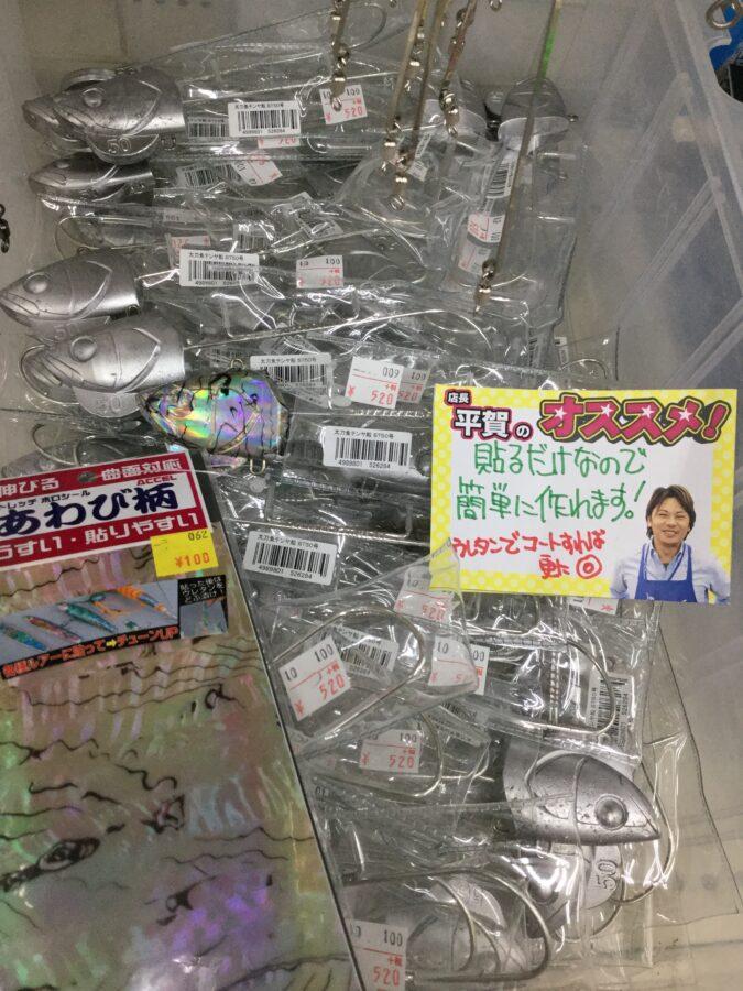 釣研『太刀魚テンヤ船 ST50号』