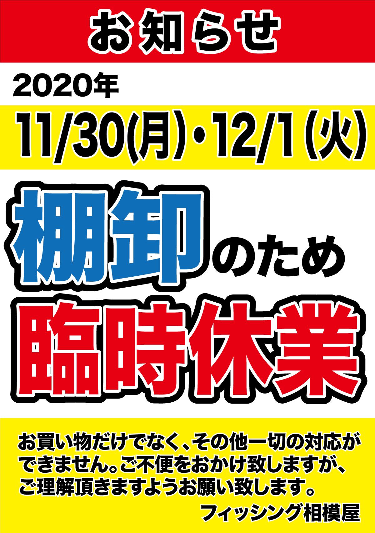 2020年11月30日(月)・12月1日(火)棚卸休業のお知らせ