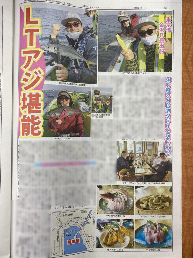 スタッフ千鮎掲載!『週刊つりニュース関東版11月13日号』