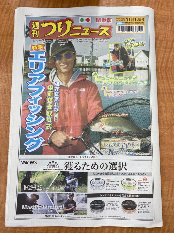 『週刊つりニュース関東版11月13日号』