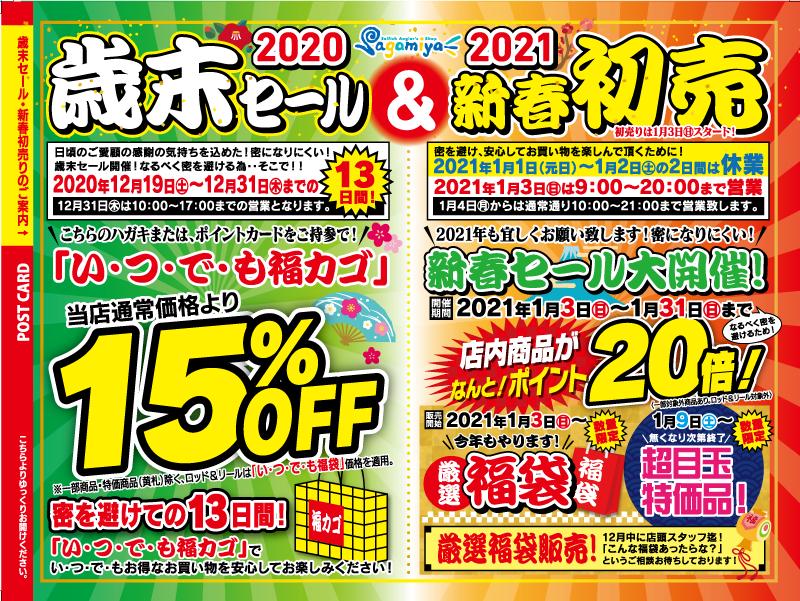 2021年1月31日(日)まで!2020歳末&2021新春初売りセール!!