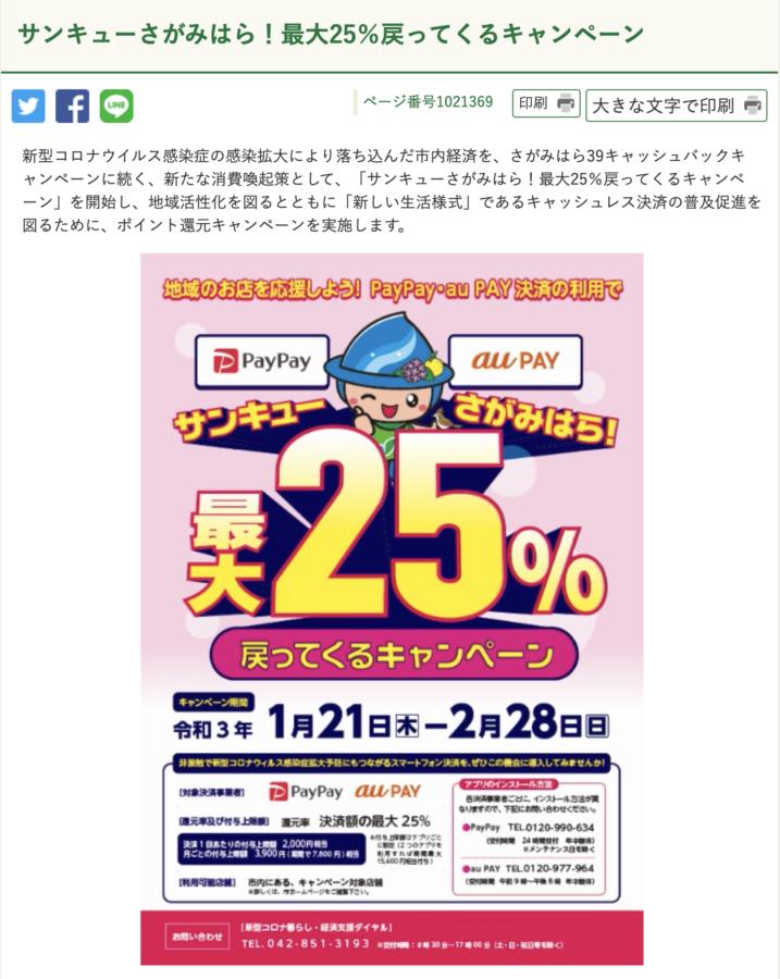 『サンキューさがみはら! 最大25%戻ってくるキャンペーン』開催!対象店舗です!