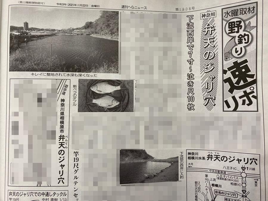 相模川弁天釣り場掲載!つりニュース『週刊へらニュース1月22日号』