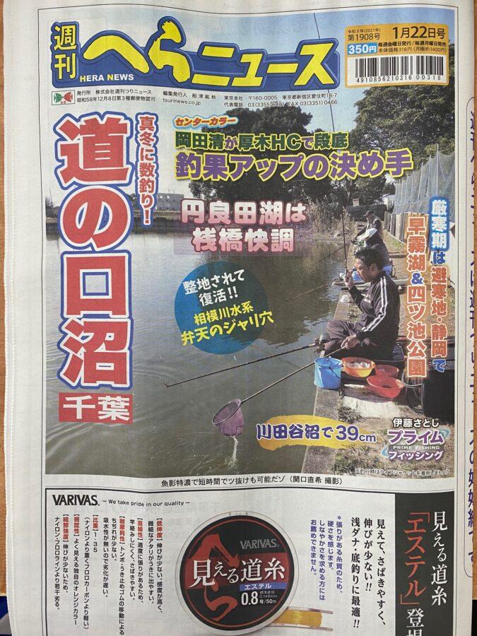 つりニュース『週刊へらニュース1月22日号』