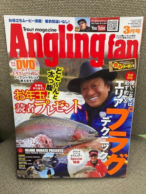 コスミック出版『Anglingfan3月号』