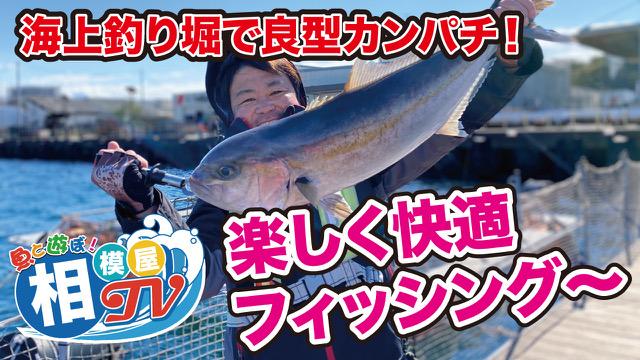 相模屋TV更新!『海上釣堀でカンパチを釣る!楽しく快適フィッシング〜』