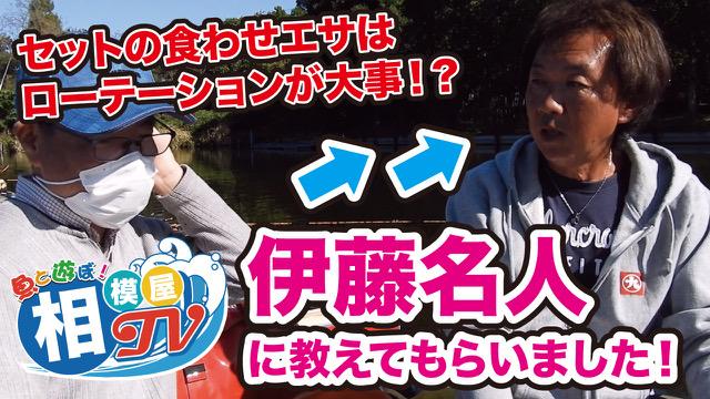 相模屋TV更新!ヘラ師必見!!『伊藤さとし名人に聞く』2本掲載です!!