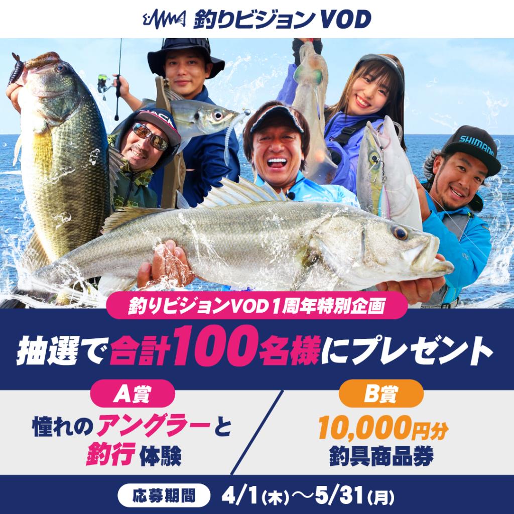 動画配信サービス『釣りビジョンVOD』のプレゼントキャンペーン中!