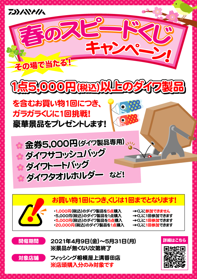 2021年4月9日(金)〜DAIWA春のスピードくじキャンペーン開催!