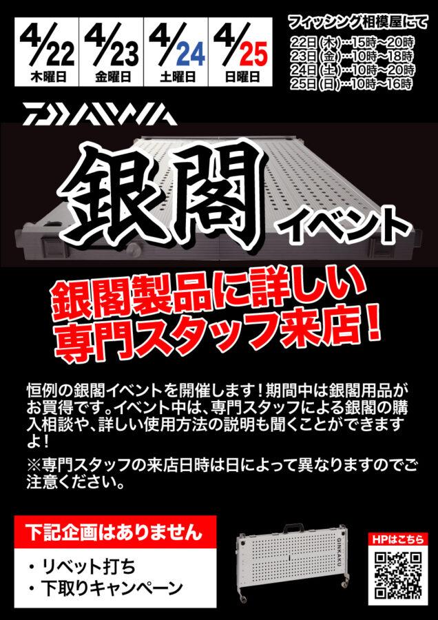 2021年4月22日(木)〜25日(日)銀閣イベント