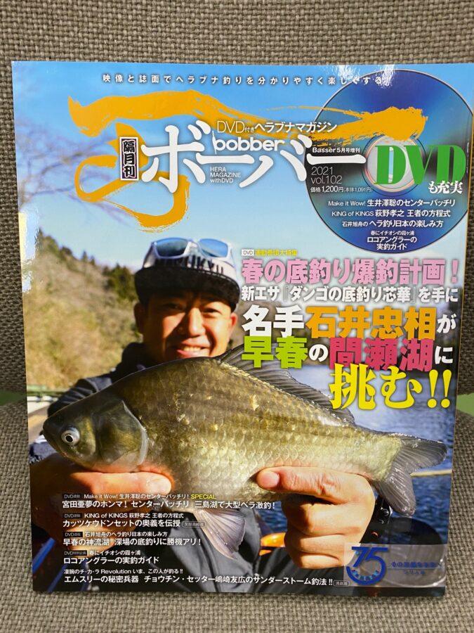 スタッフ千鮎掲載!つり人社『ボーバー2021 vol.102』