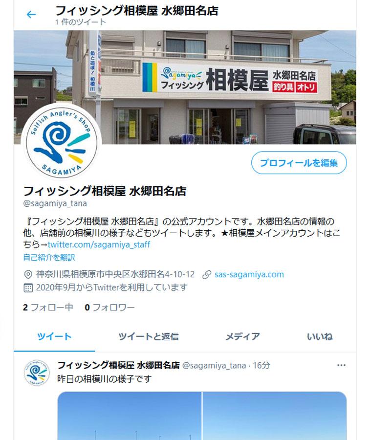 フィッシング相模屋水郷田名店のTwitterアカウントが始動します!