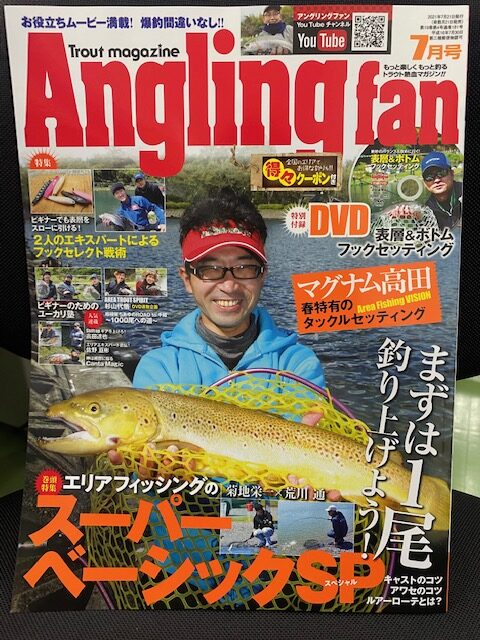 コスミック出版『Anglingfan 7月号』