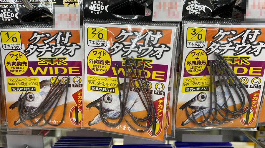 新製品!がまかつ『ケン付タチウオST-Rワイド(ナノスムース)1/0〜3/0・(赤)1/0〜3/0』