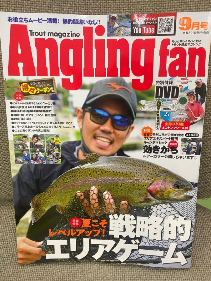(株)コスミック出版『Anglingfan 9月号』