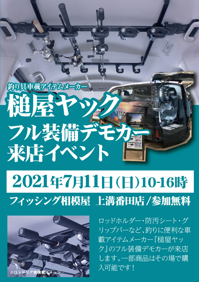 2021年7月11日(日)槌屋ヤックのフル装備仕様デモカー展示
