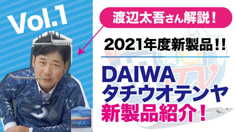 2021年度タチウオテンヤ動画5本出し!VOL.1渡辺太吾さんによる新製品解説!