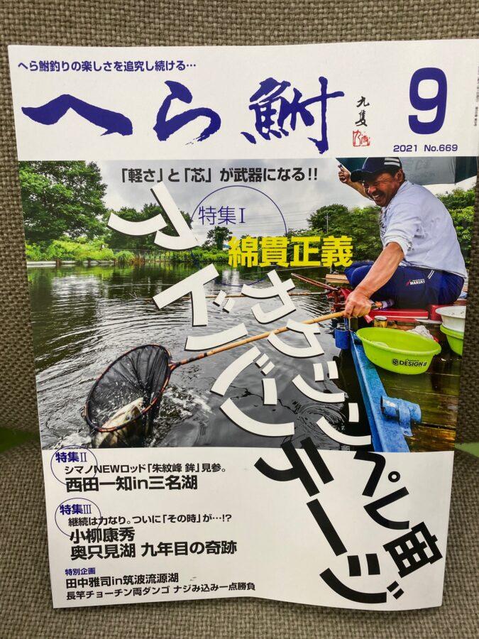 スタッフ千鮎掲載!(株)へら鮒社『へら鮒9月号』