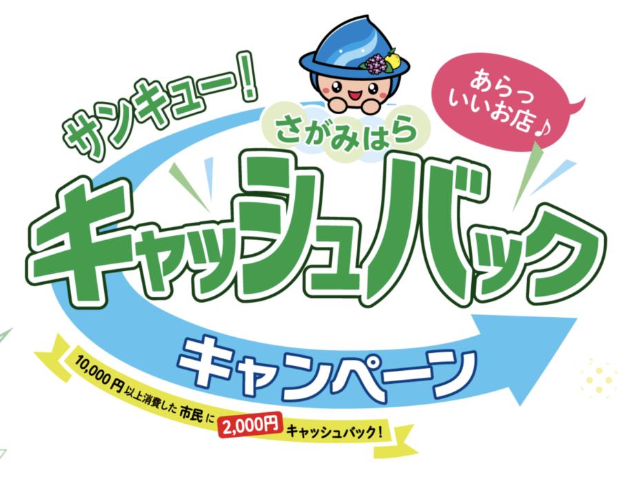 2021年9月1日(水)〜9月30日(木)『さがみはら・サンキューキャンペーン』開催!