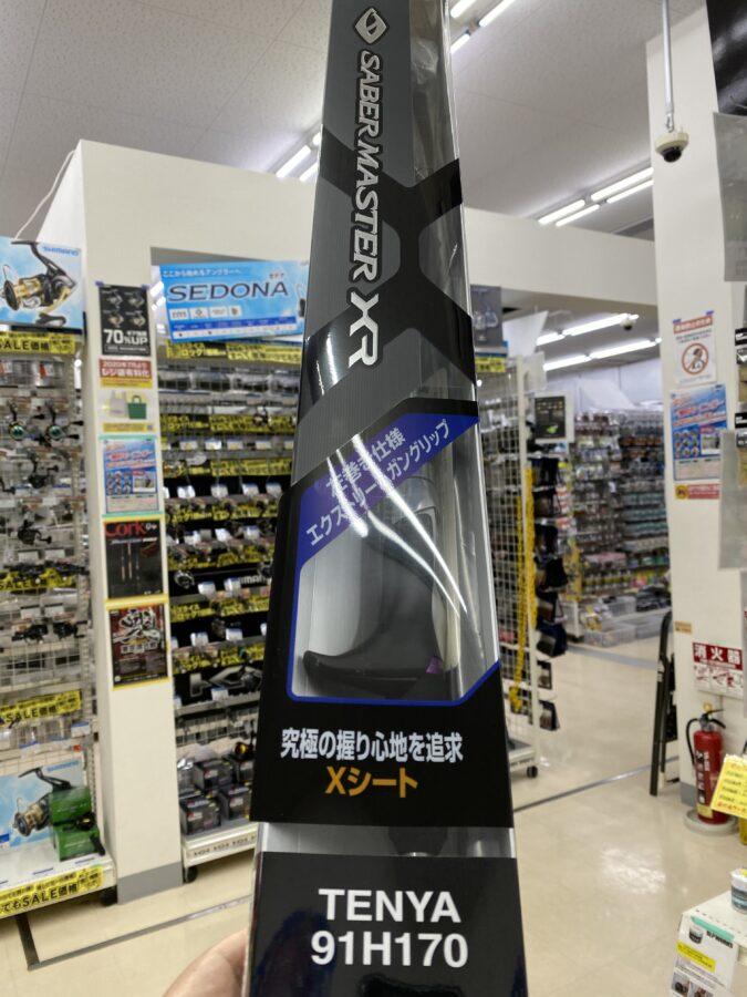 新製品一部入荷!シマノ『サーベルマスターXRテンヤ91 170H』