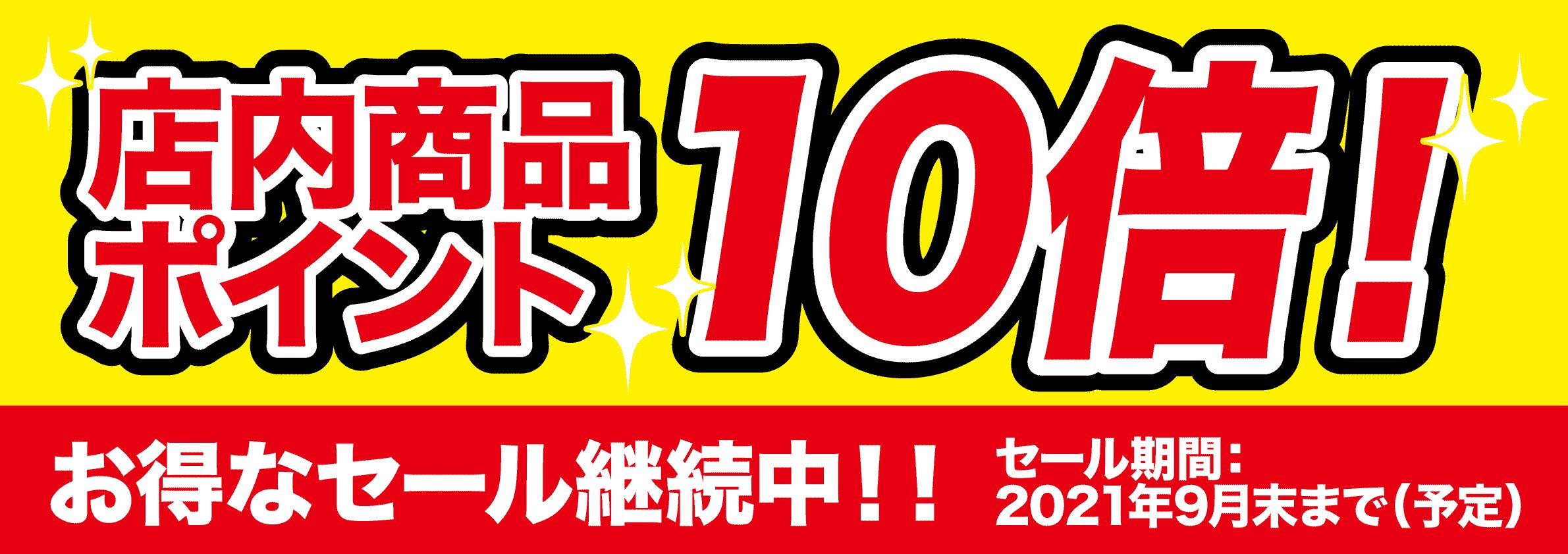 2021年9月30日まで!店内ポイント10倍セール継続中!