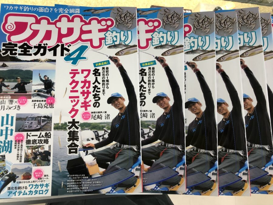 名人達のテクニック満載!(株)コスミック出版『ワカサギ釣り完全ガイドvol4』