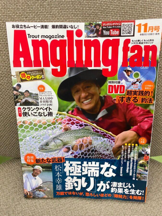 スタッフ千鮎掲載!(株)コスミック出版『Anglingfan 11月号』