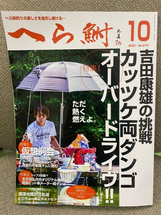 スタッフ千鮎掲載!(株)へら鮒社『へら鮒10月号』