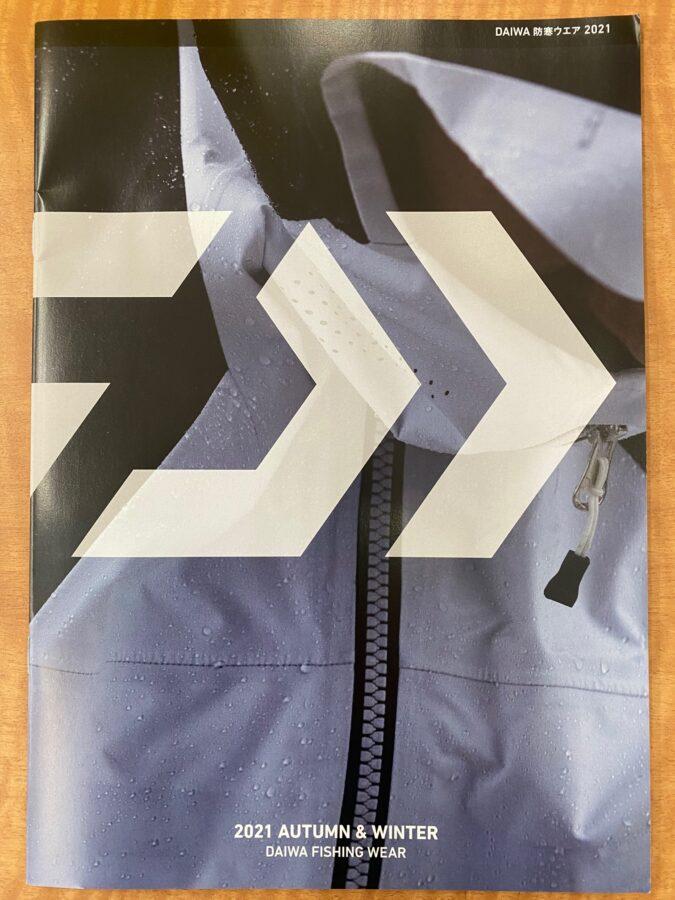 2021秋冬カタログ入荷!ダイワ『DAIWA防寒ウェア2021』