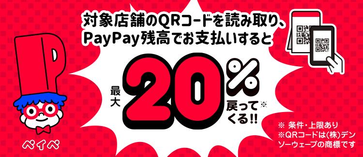 2021年9月13日〜11月28日まで!20%還元『街のPayPay祭』対象店舗です!