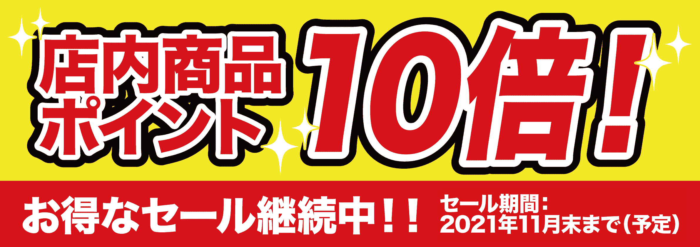 2021年11月末まで延長!店内商品ポイント10倍セール中です!!